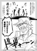 魁!!羅武雷舞01