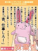 選挙ポスター「双葉杏」