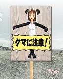【MMD】クマに注意!【ジョジョm@s】