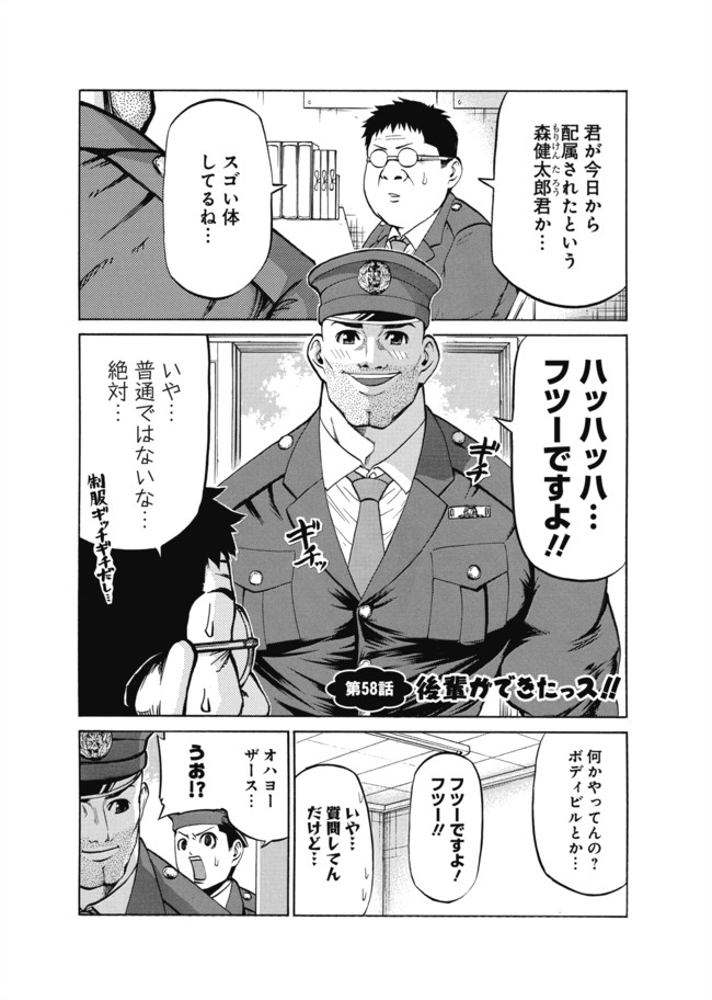 へ~せいポリスメン!! 第58話 後...