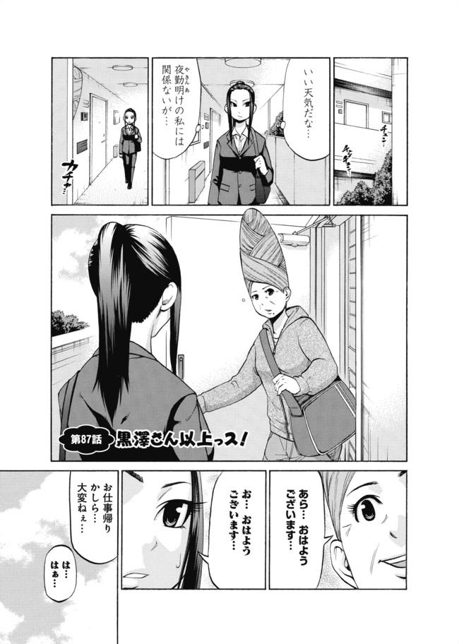 へ~せいポリスメン!! 第87話 黒...