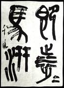 臨書『臨 石鼓文四屏』(呉昌碩 ごしょうせき)