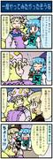 がんばれ小傘さん 865
