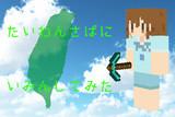 台湾鯖に移民してみた Youtube用サムネ