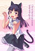 黒猫が可愛すぎて