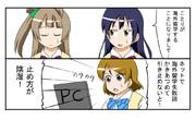ラブライブ漫画06