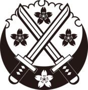 桜刀月下紋
