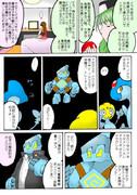 今日のイッシュビュー(3話)