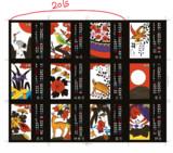 花札カレンダー2014-15