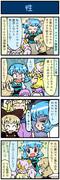がんばれ小傘さん 867