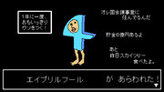 【セラクエNO_155】エイプリルフール