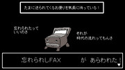 【セラクエNO_156】忘れられしFAX