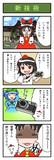 里野さんの東方4コマ漫画 1