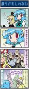 がんばれ小傘さん 868