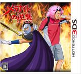 【HOTTENDO 3DS】メラナイトの逆修