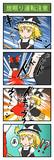 里野さんの東方4コマ漫画 2