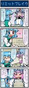 がんばれ小傘さん 869