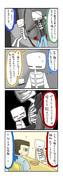 交流漫画(骨)