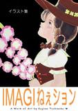 イラスト集「IMAGIねぇション」の表紙