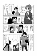 ごちゃごちゃ第4話 1/10