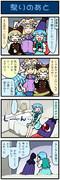 がんばれ小傘さん 871