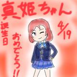 真姫ちゃんのお誕生日!