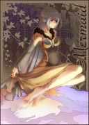 人魚姫はお姫様に恋をする