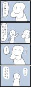 四コマ「獲物」
