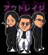 アウトレイジ (大友組)