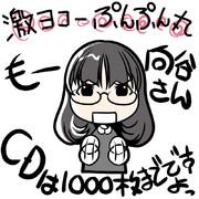 激ヨコーぷんぷん丸