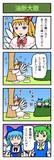 里野さんの東方4コマ漫画 7