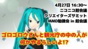 緊急告知!! MMD杯運営からのお知らせ