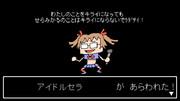 【セラクエNO_158】アイドルセラ