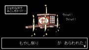 【セラクエNO_159】もやし祭り