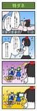 里野さんの東方4コマ漫画 8