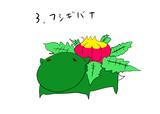 3:フシギバナ