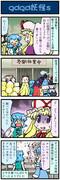 がんばれ小傘さん 876