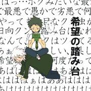 【狛枝+日向】希望の踏み台(物理)