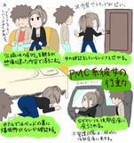 PMC系彼女の行動