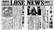 【捕まってみた】LOSE NEWS【生放送中】