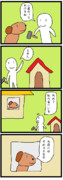 四コマ「犬小屋」