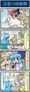 がんばれ小傘さん 877