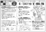 """日本SF大会""""超""""体験版 時刊新聞第0号"""
