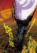 超文学フリマ新刊SF小説『塔の底』表紙