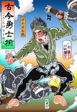 【浮世絵】古今勇士揃:ぷんぷん丸【激おこ】