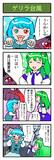 里野さんの東方4コマ漫画 9