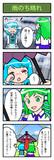 里野さんの東方4コマ漫画 10