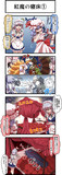 【東方4コマ】紅魔の寝床~レミリア編~【42】
