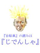 ケンちゃん名言