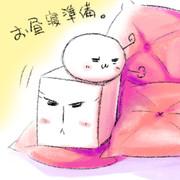 【APヘタリア】おもちお昼寝